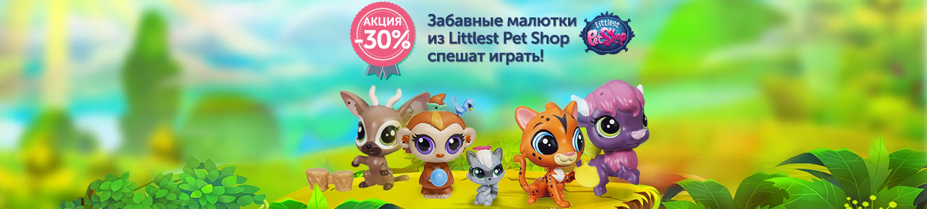 Баннер Little Pet Shop