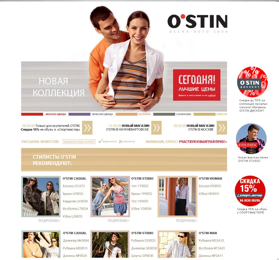 Сайт производителя одежды