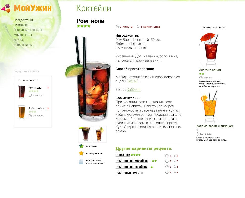 Дизайн сайта рецептов