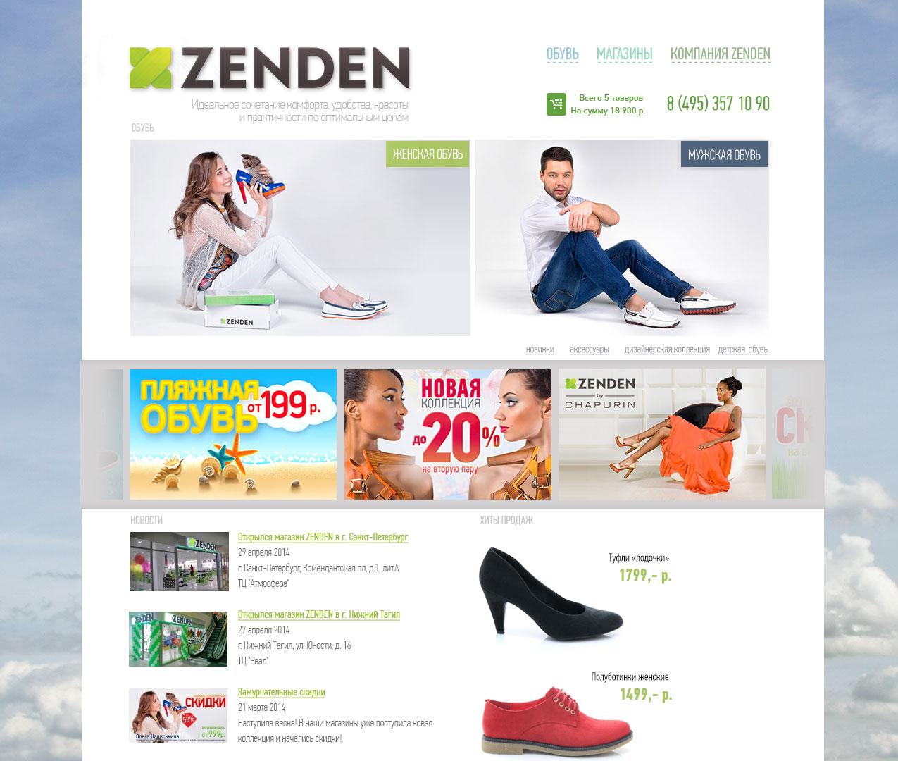 Сайт обувной компании